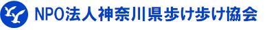 NPO法人神奈川県歩け歩け協会