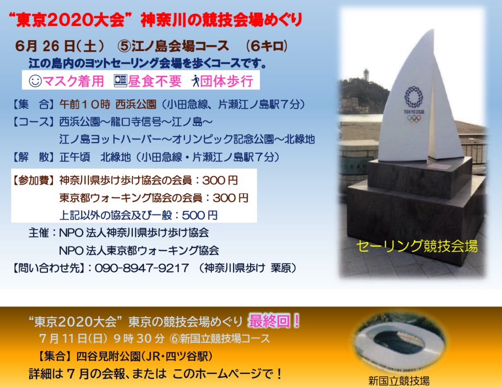 オリンピック東京2020大会